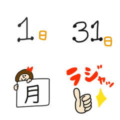pocaママ☆予定決めに使おう【1〜31日】