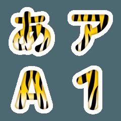 トラ柄 デコ文字