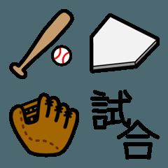 野球で使えそうな絵文字