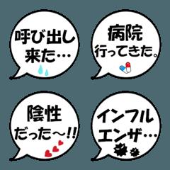 シンプルな吹き出し絵文字(病気)