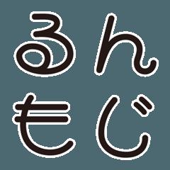 【るん文字】ルンルン気分をデコ文字で!
