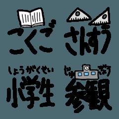 てがき絵文字(学校編1)