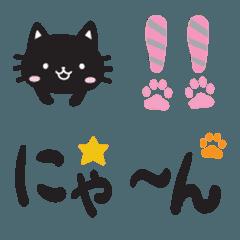 あゆこの黒猫★絵文字