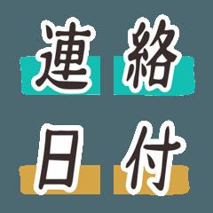 シンプルな連絡の絵文字