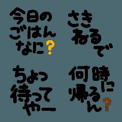 毎日使える「関西弁」3家族の会話・連絡