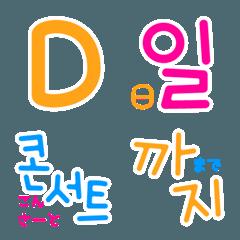 D-day ハングル絵文字(訳付き)