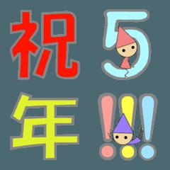 七色こびとの絵文字(カラフル数字・記号)