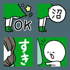 緑色を推している/好き基本の絵文字