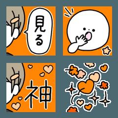 オレンジ色を推している/好き基本の絵文字