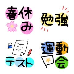 毎日使えるシンプル日常会話絵文字/学校(4)