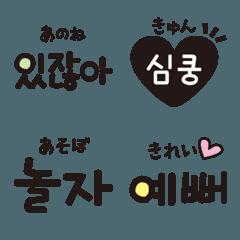 ネイティブがよく使う韓国語2♡絵文字