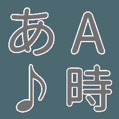 GRAY文字 絵文字