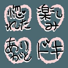 ハート組み合わせ言葉04【愛らぶハート】
