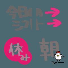 手書き数字とシフトの絵文字【お仕事編】