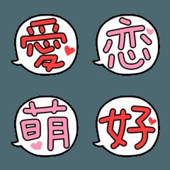 ラブラブ漢字ひと文字風