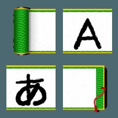 巻物のデコ文字(日本語(かな/カナ)+絵文字)