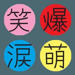 シンプル漢字