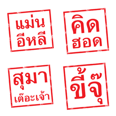 Thai Stamp E-san & Nua