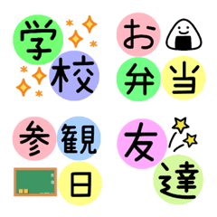 カラフル絵文字♡幼稚園/学校用①