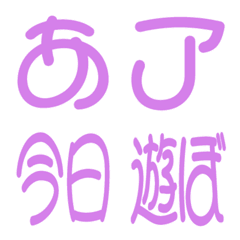 VIOLET文字 絵文字