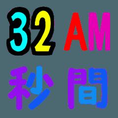 デカ数字(カラフル)【32~59】 時間