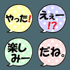 なんか可愛い吹き出し絵文字(ひとこと)