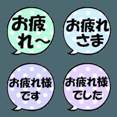 なんか可愛い吹き出し絵文字(軽語&敬語)