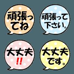 なんか可愛い吹き出し絵文字(+α)