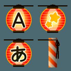 和風な祭り提灯(ちょうちん)のデコ文字