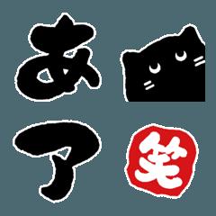 筆猫で伝えよう !!!!! 絵文字フルセット!!