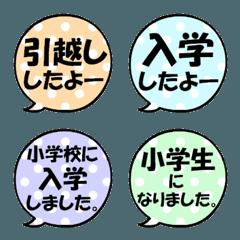 なんか可愛い吹き出し絵文字(お知らせ)