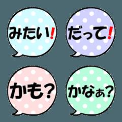なんか可愛い吹き出し絵文字(語尾)