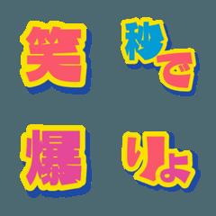 ポップ デコ文字(漢字)