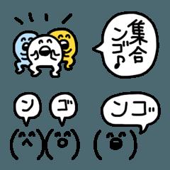 ンゴンゴ言う絵文字①(ハイパーよく使う)