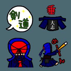 剣道 絵文字