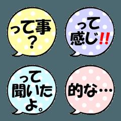 なんか可愛い吹き出し絵文字(語尾2)