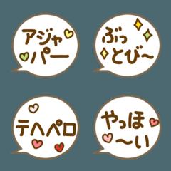ずっと使える☆死語ふきだし 2