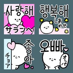 韓国語と日本語とハングル7/デコや絵文字