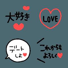 愛を伝えるただの絵文字