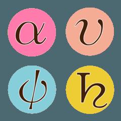 小文字のギリシャ文字と惑星記号の絵文字