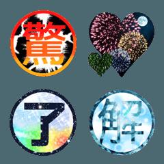 漢字で伝える一文字絵文字