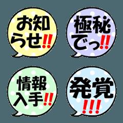 なんか可愛い吹き出し絵文字(連絡)