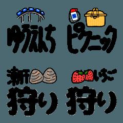 てがき絵文字(イベント、観光、旅行編)