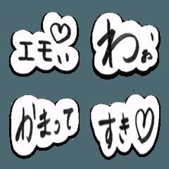 可愛い!手書き絵文字