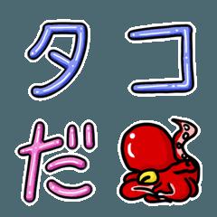 可愛い風船のデコ文字絵文字