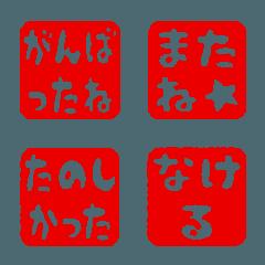 シンプルはんこ 絵文字