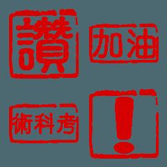 Wengwa emoji 5:ピアノ先生の連絡帳シール3