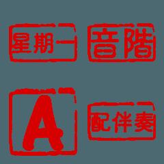 Wengwa emoji 3:ピアノ先生の連絡帳シール1