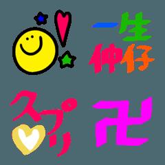 デコ♡平成の言葉