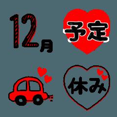 シンプルブラック&レッド【1月~12月】